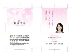 松井千春税理士事務所・松井千春様名刺