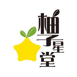 柚子星堂ロゴ