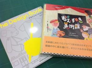 デザインブックとおえかき美術館