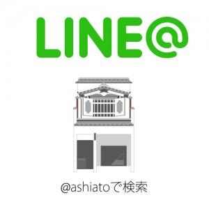 LINE@ID:@ashiato
