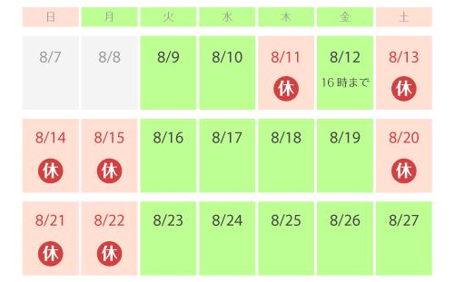 2016natuyasumi