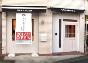 蔵元中野商店 京都店